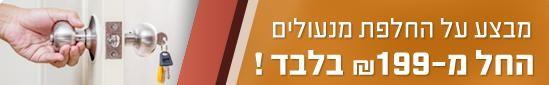 מנעולן בחיפה - מבצע על החלפת מנעולים